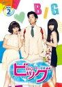 ビッグ〜愛は奇跡<ミラクル>〜 DVD-BOX 2 [DVD]