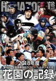 花園の記録 2018年度〜第98回 全国高等学校ラグビーフットボール大会〜 [Blu-ray]