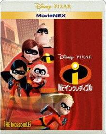 Mr.インクレディブル MovieNEX [Blu-ray]