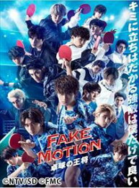 FAKE MOTION -卓球の王将- [Blu-ray]
