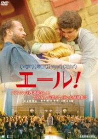 エール!【DVD】 [DVD]
