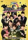 [DVD] ボイメン☆騎士 VOL.1 汗と涙のチャレンジ!限界を超えろ!! ボイメン・突破団 完全版