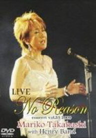 高橋真梨子/LIVE No Reason [DVD]