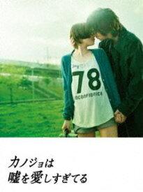 カノジョは嘘を愛しすぎてる DVDスペシャル・エディション [DVD]