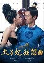 [DVD] 太子妃 狂想曲<ラプソディ>コンプリートDVD-BOX
