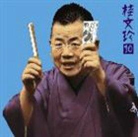 桂文珍 / 桂文珍10 朝日名人会」ライヴシリーズ16 [稽古屋]・[軒付け] [CD]