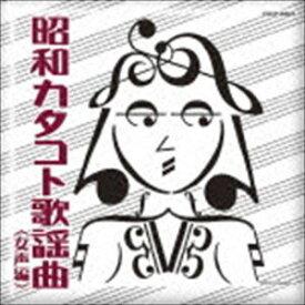 昭和カタコト歌謡曲 女声編 [CD]