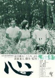 心<ATG廉価盤> [DVD]