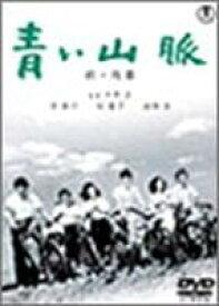 青い山脈 前・後篇 [DVD]
