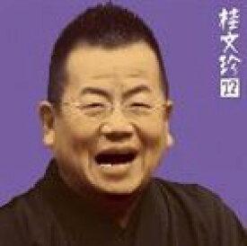 桂文珍 / 桂文珍12 朝日名人会ライヴシリーズ21 [高津の富]・[天狗裁き] [CD]