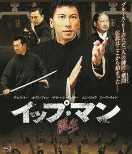 [Blu-ray] イップ・マン 誕生