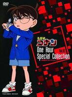 名探偵コナン 1時間SP コレクション