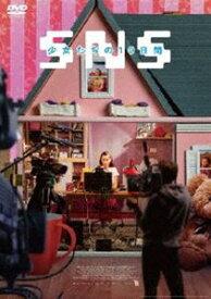SNS-少女たちの10日間- [DVD]