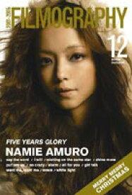 安室奈美恵/FILMOGRAPHY 2001-2005 [DVD]