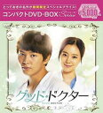 [DVD] グッド・ドクター コンパクトDVD-BOX[期間限定スペシャルプライス版]