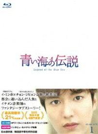 青い海の伝説<韓国放送版> Blu-ray BOX1 [Blu-ray]