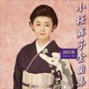 [CD] 小桜舞子/小桜舞子2015年全曲集