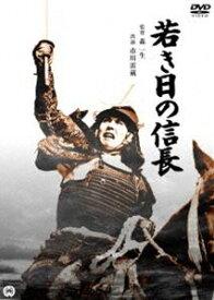 若き日の信長 [DVD]