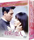 [DVD] 約束の恋人<コンプリート・シンプルDVD-BOX5,000円シリーズ>【期間限定生産】
