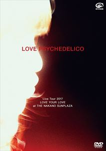 LOVE PSYCHEDELICO Live Tour 2017 -LOVE YOUR LOVE-(初回限定版) [DVD]
