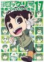 [DVD] ナルトSD ロック・リーの青春フルパワー忍伝 17