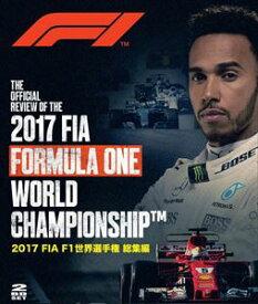 2017 FIA F1 世界選手権 総集編 ブルーレイ版 [Blu-ray]