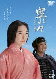 寧々〜おんな太閤記 DVD-BOX [DVD]