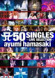 浜崎あゆみ/A 50 SINGLES 〜LIVE SELECTION〜 [DVD]
