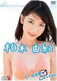 AKB48 柏木由紀 Love Letter [DVD]