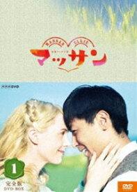 連続テレビ小説 マッサン 完全版 DVDBOX1 [DVD]