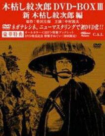 木枯し紋次郎 DVD-BOX 3 [DVD]