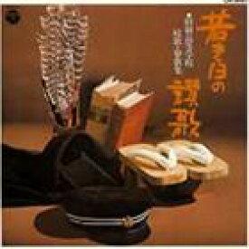 三鷹淳 / 若き日の讃歌〜旧制高校 校歌寮歌集(オンデマンドCD) [CD]