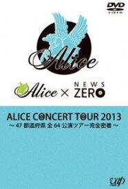 アリス/ALICE CONCERT TOUR 2013 〜47都道府県 全64公演 ツアー完全密着〜 [DVD]