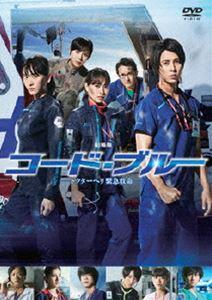 劇場版コード・ブルー -ドクターヘリ緊急救命- DVD通常版 [DVD]