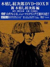 木枯し紋次郎 DVD-BOX 4 [DVD]