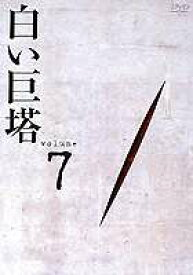 白い巨塔 DVD7 [DVD]