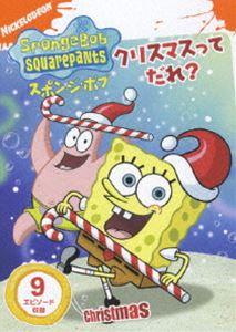 [DVD] スポンジ・ボブ クリスマスってだれ?