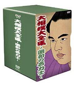 大相撲大全集 NHK DVD 〜昭和の名力士〜 [DVD]