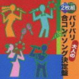 (オムニバス) バリバリ大人の合コン・ソング決定盤 [CD]