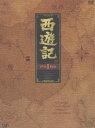 西遊記 DVD-BOX I [DVD]