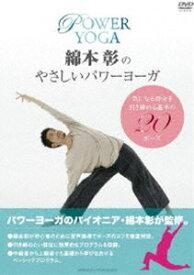 綿本彰のやさしいパワーヨガ [DVD]