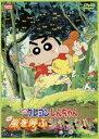 [DVD] 映画 クレヨンしんちゃん 嵐を呼ぶジャングル