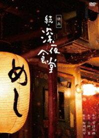 映画 続・深夜食堂 特別版 [DVD]