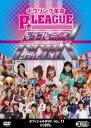 [DVD] ボウリング革命 P★LEAGUE オフィシャルDVD VOL.11ドラフト会議MAX〜P★リーグ初 !! 30選手の白熱バトル