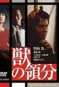 [DVD] 獣の領分