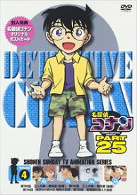 名探偵コナン PART25 Vol.4 [DVD]