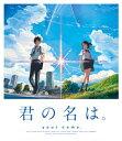 [Blu-ray](初回仕様) 君の名は。 Blu-ray スタンダード・エディション