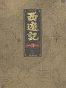 西遊記 DVD-BOX II [DVD]