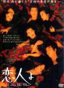 恋人よ DVD