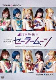乃木坂46版 ミュージカル 美少女戦士セーラームーン [DVD]